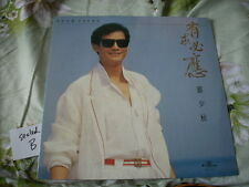 a941981 Adam Cheng Sealed LP  鄭少秋 有求必應 (Sealed Copy B)