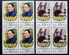 China 1982 J82 1st Anniversary of Death of Song Ching Ling (宋庆龄) set in blocks