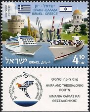 ISRAEL 2016 - JOINT ISSUE WITH GREECE - SHIPS & PORTS - STAMP WITH TAB - MNH