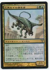 MTG Japanese Foil Trygon Predator Dissension NM