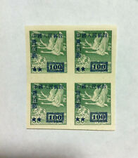 CN71 CHINA STAMP SCARCE FLYING GEESE STAMP OVERPRINTED IMPERFORATE UNUSED 4BLOCK