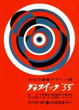 EAMES ERA 1950'S JAPANESE GRAPHIC ARTS EXHIBITION A3 POSTER REPRINT