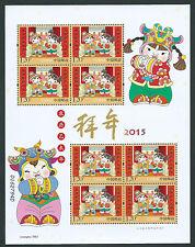 China 2015-2 New Year Greeting(I)Ram Stamp Mini S/S 拜年(一)