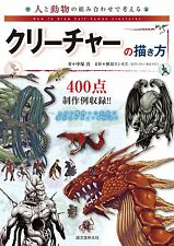 """'NEW' How to Draw Manga """" Therianthropy """" Book  / Japan Anthro character Furry"""