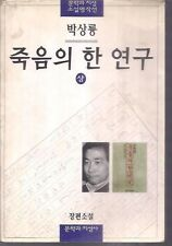 INDIA - PRINTED BOOK IN KOREAN LANGUAGE - 1997 - PAGES 333