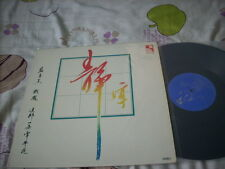 "a941981   Tsin Ting 靜婷 永恆 WLLP997 12"" LP Blue and White"