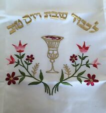 Challah Cover Shabbat Jewish Holidays Embroidered Kiddush Cup Flowers Gold Trim
