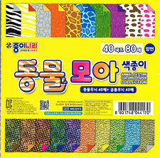 80 Sheets Animal Patterns coloured Origami / Craft Paper 1