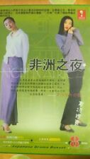 NEW Original Japanese Drama VCD Africa no yoru アフリカの夜 African night Suzuki Kyoka