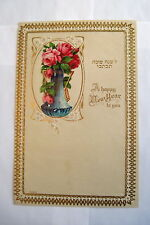 Gorgeous 1920's Jewish New Year Embossed Printer's Sample from Germany *