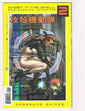Ghost In The Shell 2 # 1 Of 11 NM Dark Horse Comics Man-Machine Interface S80
