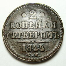 Russia Russland 2 Kopeks coin 1844 CM C# 145.4 Nicholas I  lacquered