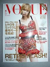 Magazine mode fashion VOGUE JAPAN #200 april 2016