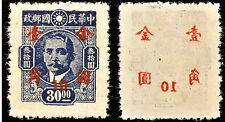 Rare Error China Overprint Printed on Reverse SC#838 MNHNG(As Issued)