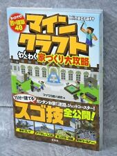 MINECRAFT Game Guide PC Book TJ55*