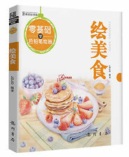 Chinese Color Pencil Drawing Fruit Vegetable Snack Cake Food Painting Art Book
