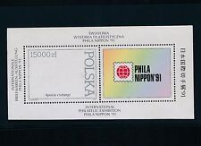 """1991 Poland """"BUTTERFLY S/S #3056""""  MISSING HOLOGRAM"""