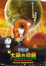 DOREAMON: THE MOVIE NOBITA'S DINOSAUR 2006 ASIAN MOVIE POSTER - Anime, Manga