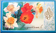 1985 SOVIET Russian postcard & cover MARCH 8th GREETINGS! Narcissus & poppies