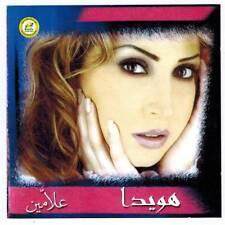 Arabische Musik - Howayda - Alla Meen