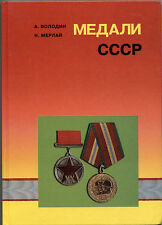 Russia Russian USSR Soviet Medal Medals Reference Book Catalog