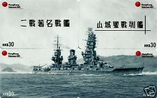 YAMASHIRO, BATTLESHIP CHINA PUZZLE PHONE CARDS, WORLD WAR II BATTLESHIPS