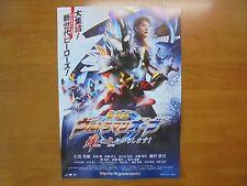 ULTRAMAN-ORB MOVIE FLYER Mini Poster Chirashi Japan 28-12-1