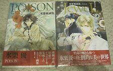 Poison and Jewel You Higuri art works Japanese art books yaoi/BL