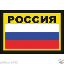 Car sticker. Flag of Russian Federation tricolor symbol of state Russia Россия.