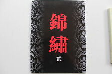 "JINXIU 2 Tattoo Flash China Book Sketch 11"" kirin Dragon Flower Fish Beast"