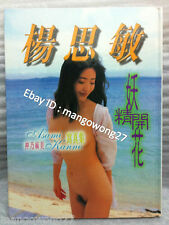 Asami Kanno  sexy book photo album art book 楊思敏 all nude 神乃麻美 the best bust in asia Devil Angel Yang Si Min