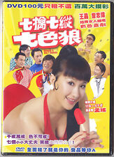 Beauty and the 7 beasts (HK 2007) DVD TAIWAN ENGLISH SUBS
