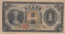 China banknote Taiwan Japanese Empire 1 Yen (1933) B312  P-1925 VF