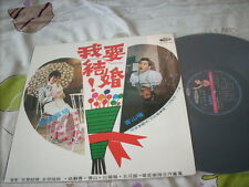 a941981 Yao Su Rong Ching San 青山 姚蘇蓉 Five Petals 白薇薇 五花瓣 合唱團 Taiwan Haishan Records LS3068 LP I Want to Get Married  我要結婚