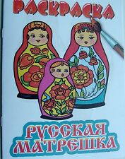 Russian kids coloring paint yourself Matrioshka MATRYOSHKA nesting dolls book