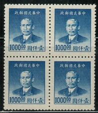 China 1949 Yuan Dah Tung blue 1000 no gum x4 (B-237)