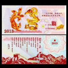 China Dragon and Phoenix Fancy Test Note, 2015, UNC