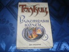 J R R Tolkien-The Lord of the Rings part 2(Russian)