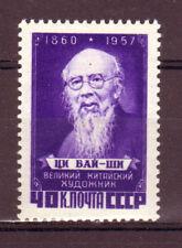 Russia 1958 Art Chinese painter Chi Pai-shih Scott 2029 MNH
