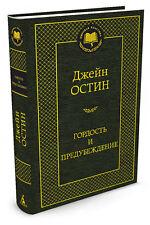 Джейн Остин Гордость и предубеждение/Jane Austen Pride and Prejudice/in Russian