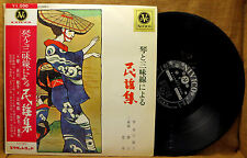JAPAN IMPORT LP OBI: JAPANESE FOLK SONGS by KOTO & SHAMISEN NIVICO JVC SJV 263