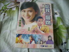 a941981 Chan Po Chu 陳寶珠 Connie Movie DVD 給我一個吻