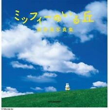 Akira Maeda :Miffy no Iru Oka Photo Collection Book w/extra