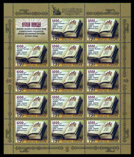 "RUSSIA. The 1000 Anniversary of the ""Russian Truth"". MNH (BI#23)"