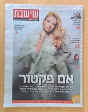 Shiri Maimon Magazine 2013 Israel Hebrew Eurovision Song Contest, ESC Rare