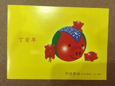 China Stamp (SB31) 2007-1 Year of Pig (2007 Dinghai Year) Zodiac 猪 booklet MNH