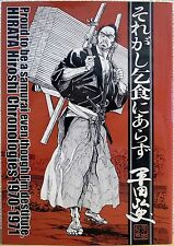 HIROSHI HIRATA / SOREGASHI KOJIKI NI ARAZU / MANGA / SEIRIN KOUGEISYA JAPAN