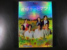 Japanese Drama Osozaki No Himawari - Boku no Jinsei, Renewal