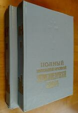 Russian Orthodox Theological Encyclopedic dictionary in 2 volumes  Reprint