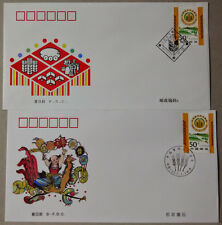 China 1997-2 First National Agriculture Census Stamp FDC & B-FDC (1 pair)